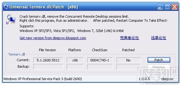 Universal Termsrv Patch远程桌面多用户补丁|Universal Termsrv Patch(远程桌面多用户补丁)V1.0b绿色版(3)